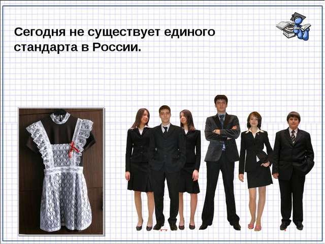Сегодня не существует единого стандарта в России.