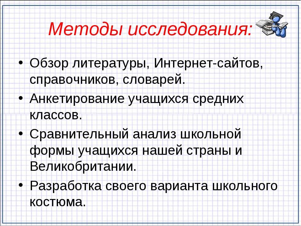 Методы исследования: Обзор литературы, Интернет-сайтов, справочников, словаре...