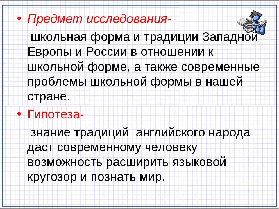 Предмет исследования- школьная форма и традиции Западной Европы и России в от...