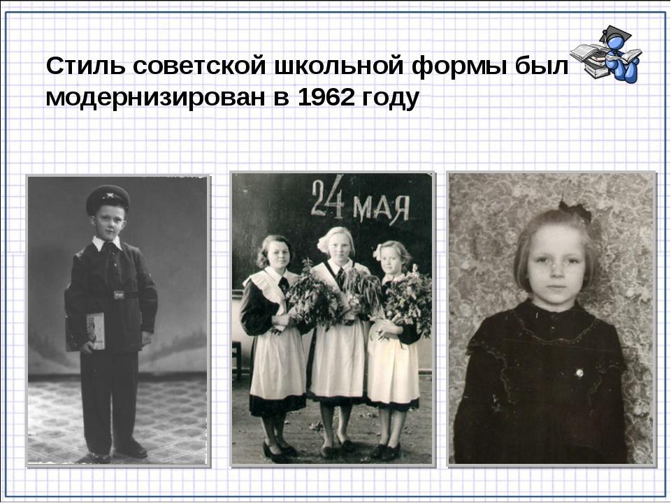Стиль советской школьной формы был модернизирован в 1962 году