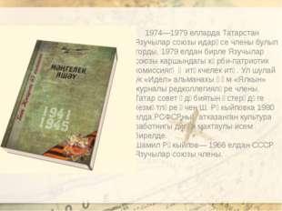 1974—1979 елларда Татарстан Язучылар союзы идарәсе члены булып торды, 1979 е