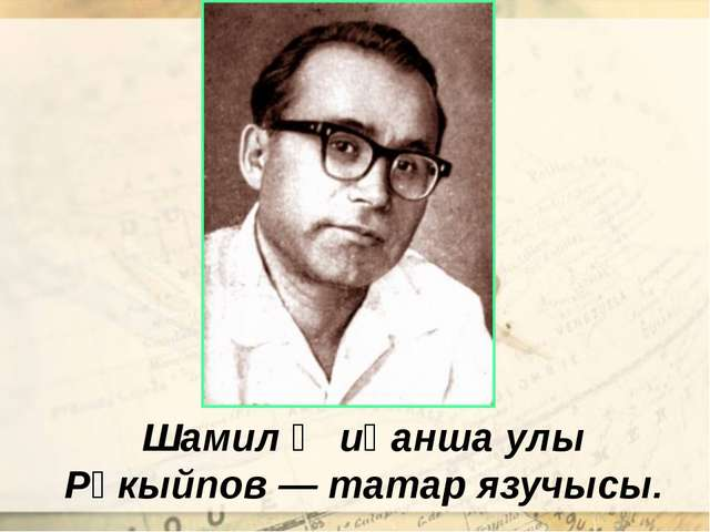 Шамил Җиһанша улы Рәкыйпов—татарязучысы.