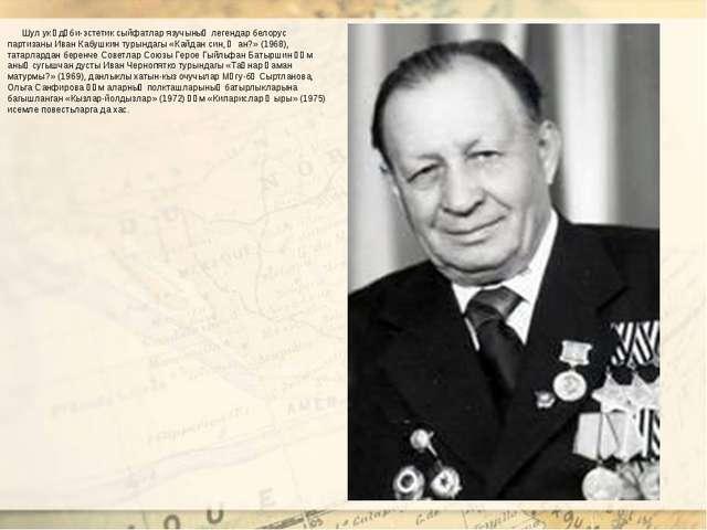 Шул ук әдәби-эстетик сыйфатлар язучының легендар белорус партизаны Иван Кабу...