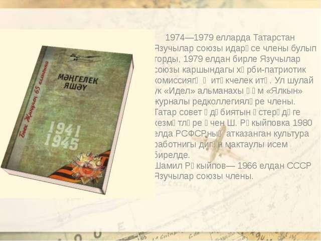 1974—1979 елларда Татарстан Язучылар союзы идарәсе члены булып торды, 1979 е...