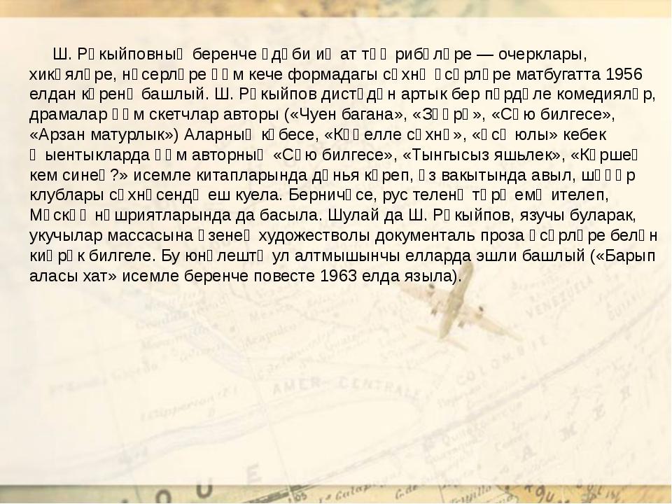 Ш. Рәкыйповның беренче әдәби иҗат тәҗрибәләре — очерклары, хикәяләре, нәсерл...