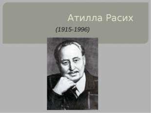 Атилла Расих (1915-1996)