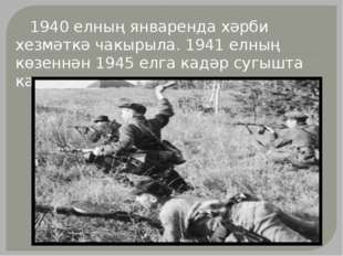 1940 елның январенда хәрби хезмәткә чакырыла. 1941 елның көзеннән 1945 елга