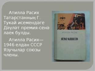 Атилла Расих Татарстанның Г. Тукай исемендәге Дәүләт премиясенә лаек булды.