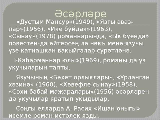 Әсәрләре «Дустым Мансур»(1949), «Язгы авазлар»(1956), «Ике буйдак»(1963), «С...