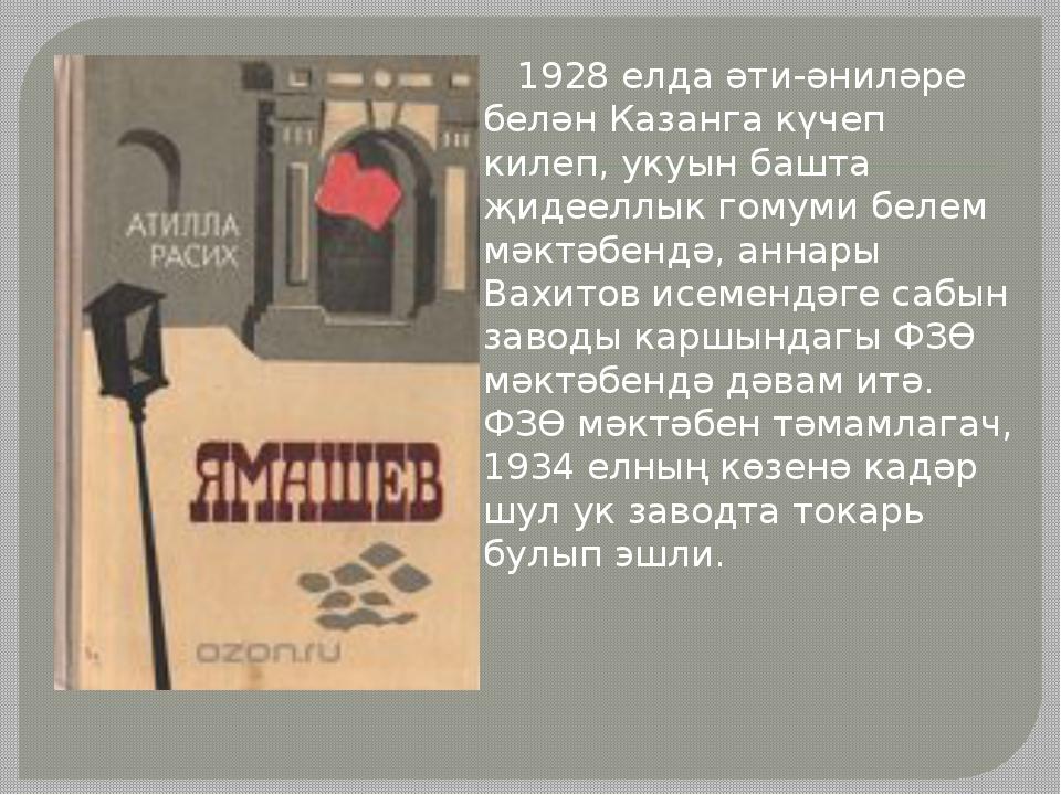 1928 елда әти-әниләре белән Казанга күчеп килеп, укуын башта җидееллык гомум...
