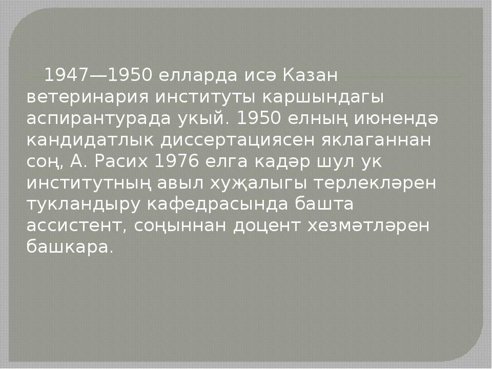 1947—1950 елларда исә Казан ветеринария институты каршындагы аспирантурада у...