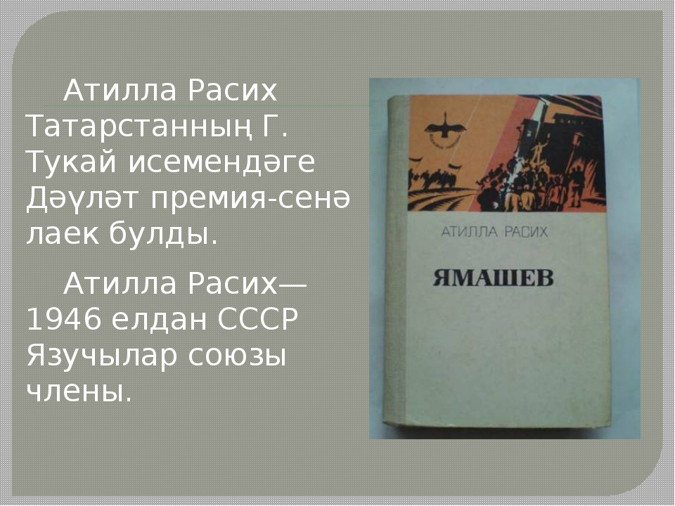 Атилла Расих Татарстанның Г. Тукай исемендәге Дәүләт премиясенә лаек булды....