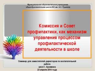 Комиссия и Совет профилактики, как механизм управления процессом профилактиче