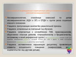 Совет организует индивидуальную коррекционную работу в отношении следующих к