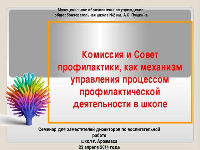 Комиссия и Совет профилактики, как механизм управления процессом профилактиче...