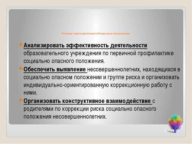 Основные задачи деятельности Комиссии по профилактики: Анализировать эффекти...
