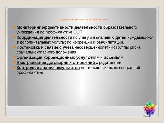 Функции Комиссии по профилактики Мониторинг эффективности деятельности образ...