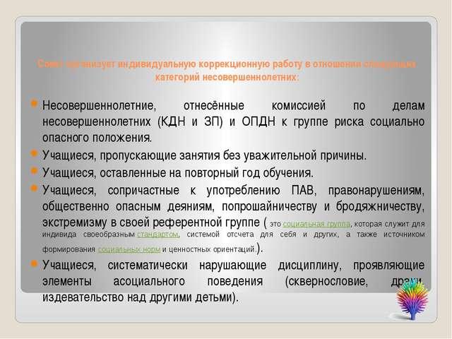 Совет организует индивидуальную коррекционную работу в отношении следующих к...