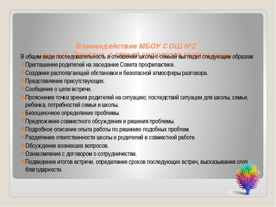 Взаимодействие МБОУ СОШ №2 им. А.С. Пушкина с семьей учащегося группы риска...
