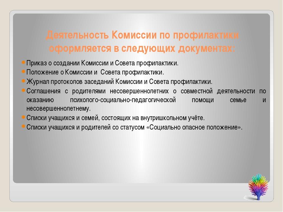 Деятельность Комиссии по профилактики оформляется в следующих документах: При...