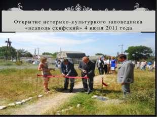 Открытие историко-культурного заповедника «неаполь скифский» 4 июня 2011 года