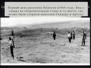 Первый день раскопок Неаполя в1945 году. Вид с севера на оборонительную стену