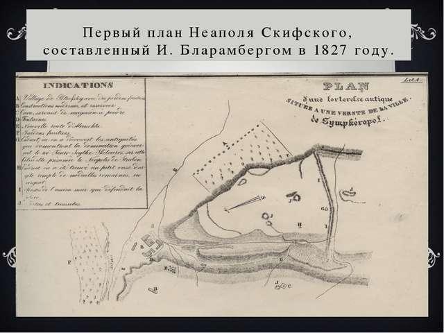 Первый план Неаполя Скифского, составленный И. Бларамбергом в 1827 году.