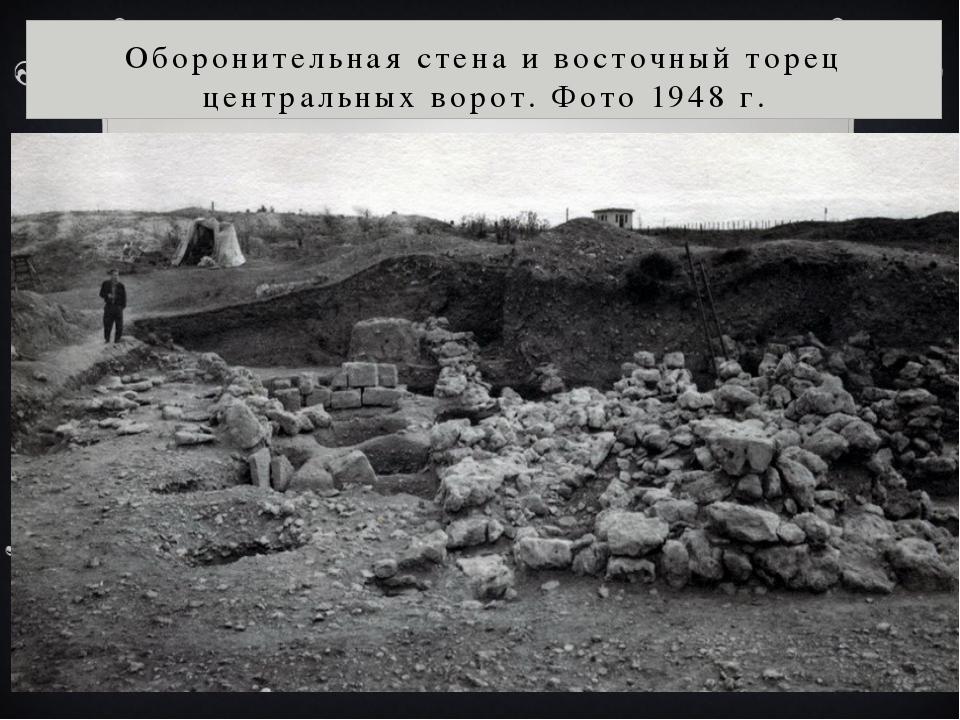 Оборонительная стена и восточный торец центральных ворот. Фото 1948 г.