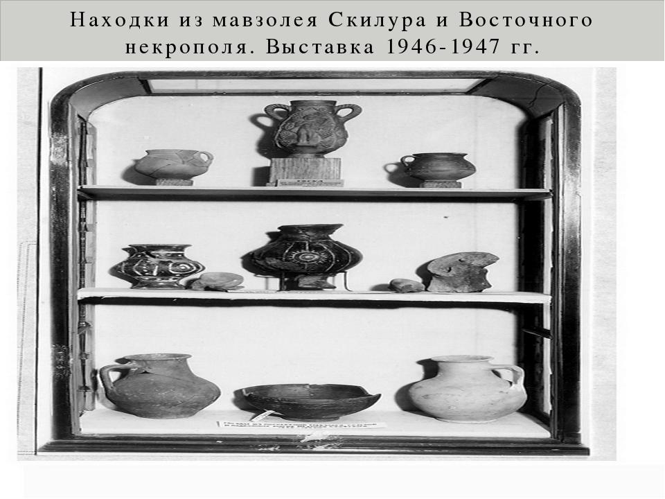 Находки из мавзолея Скилура и Восточного некрополя. Выставка 1946-1947 гг.
