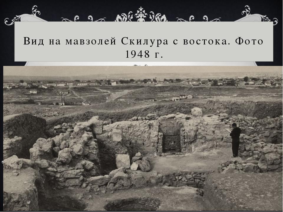Вид на мавзолей Скилура с востока. Фото 1948 г.