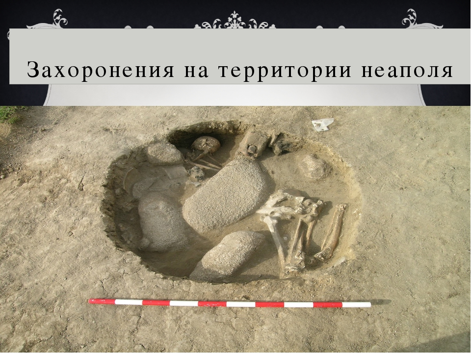Захоронения на территории неаполя