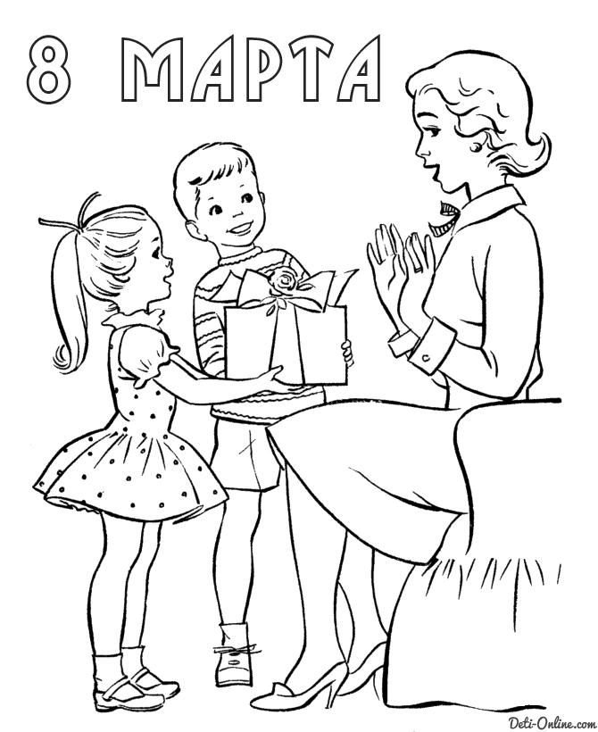 Раскраска Подарок маме 8 марта Раскраски 8 марта