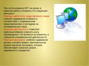 При использовании ИКТ на уроках в практике работы опираюсь на следующие принц