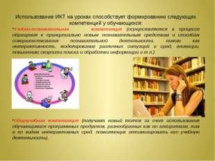 Использование ИКТ на уроках способствует формированию следующих компетенций у