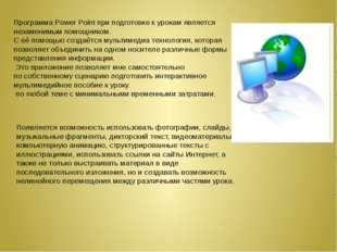 Программа Power Рoint при подготовке к урокам является незаменимым помощником