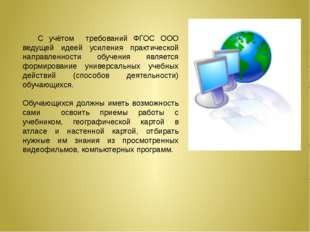 С учётом требований ФГОС ООО ведущей идеей усиления практической направленнос