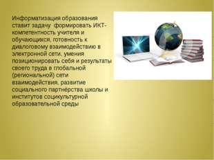 Информатизация образования ставит задачу формировать ИКТ-компетентность учите