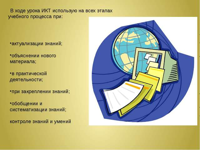 актуализации знаний; объяснении нового материала; в практической деятельности...