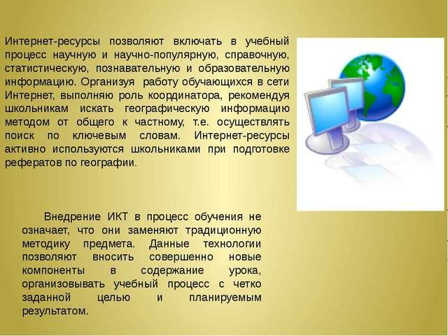 Интернет-ресурсы позволяют включать в учебный процесс научную и научно-популя...