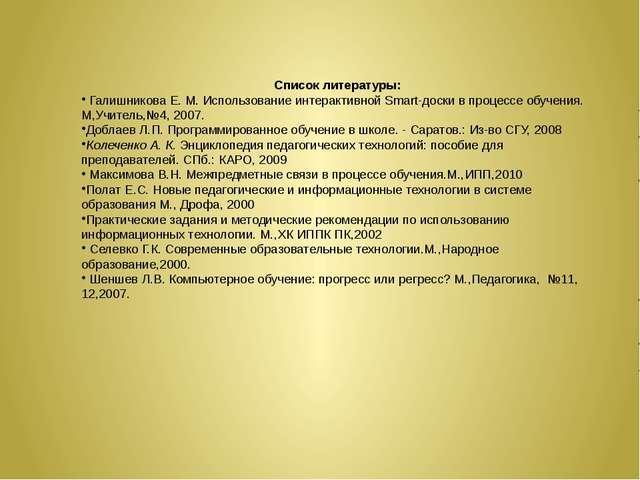 Список литературы: Галишникова Е. М. Использование интерактивной Smart-доски...