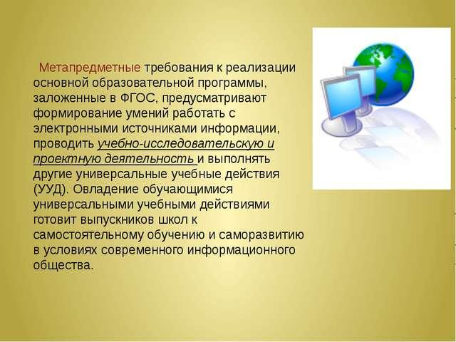 Метапредметные требования к реализации основной образовательной программы, за...