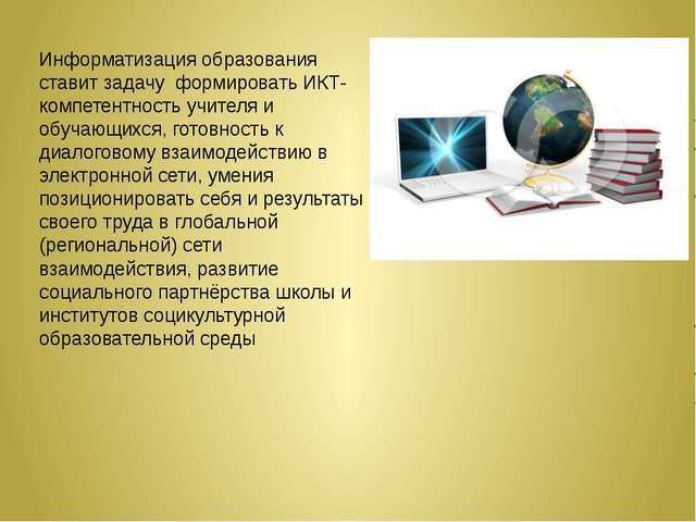 Информатизация образования ставит задачу формировать ИКТ-компетентность учите...