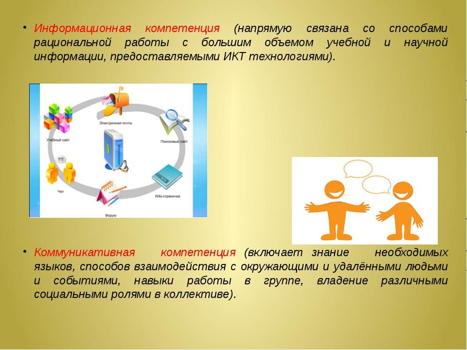 Информационная компетенция (напрямую связана со способами рациональной работы...