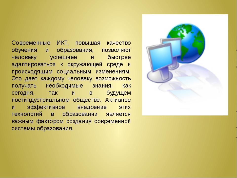 Современные ИКТ, повышая качество обучения и образования, позволяют человеку...