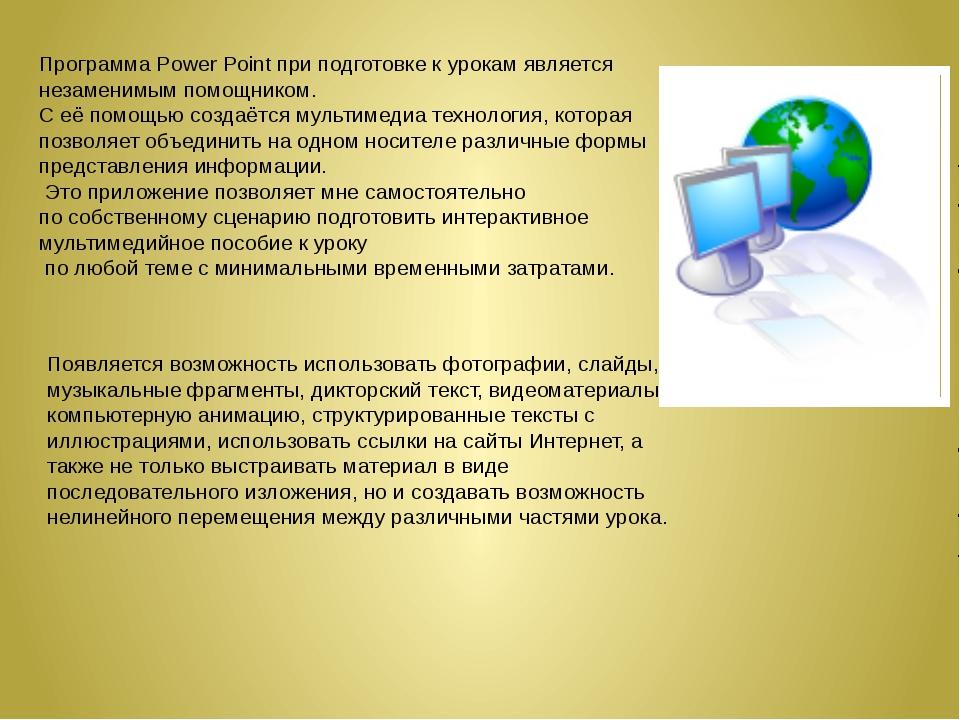 Программа Power Рoint при подготовке к урокам является незаменимым помощником...