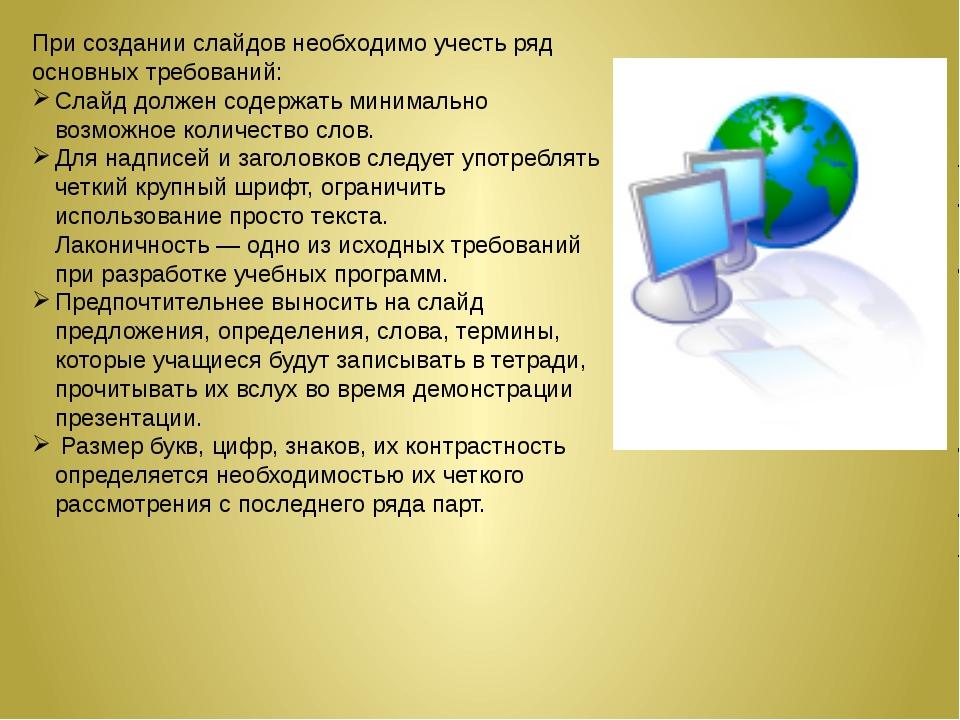 При создании слайдов необходимо учесть ряд основных требований: Слайд должен...