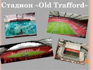 Стадион «Old Trafford»