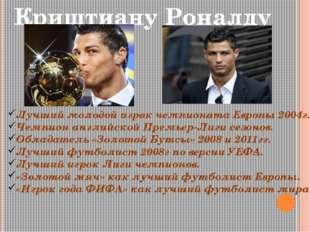 Криштиану Роналду Лучший молодой игрок чемпионата Европы 2004г. Чемпион англи