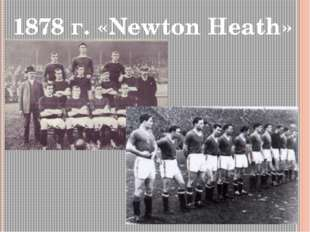 1878 г. «Newton Heath»