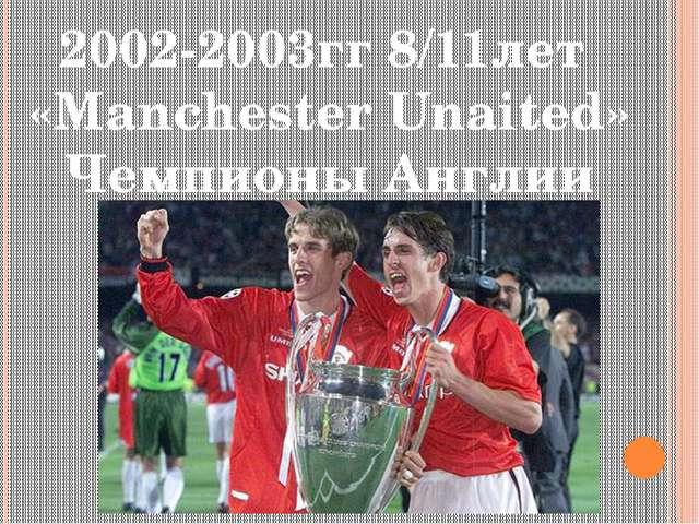 2002-2003гг 8/11лет «Manchester Unaited» Чемпионы Англии